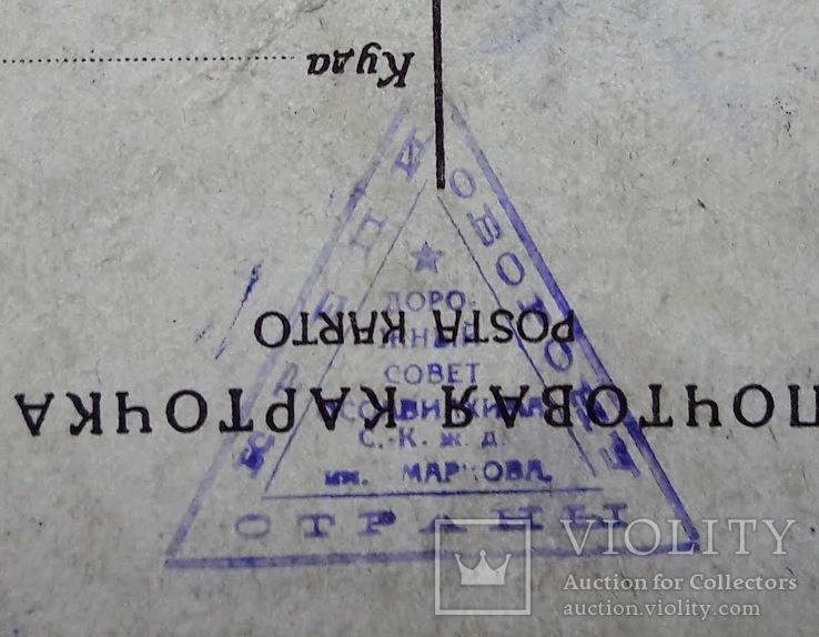Открытка , с печатью Крепи оборону страны , переоценка, фото №6