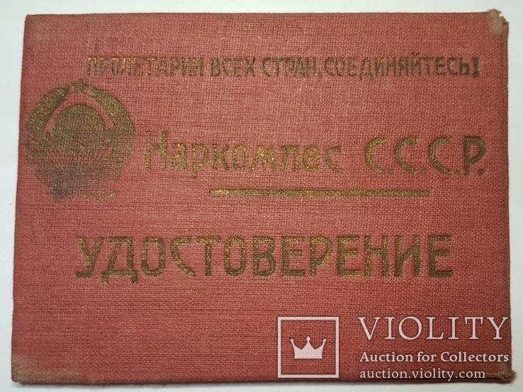 Удостоверение Наркомлес С.С.С.Р. 1935 г., фото №2