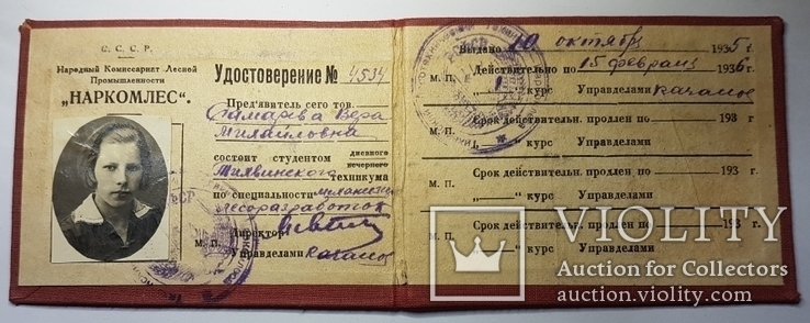 Удостоверение Наркомлес С.С.С.Р. 1935 г., фото №6