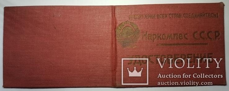 Удостоверение Наркомлес С.С.С.Р. 1935 г., фото №7