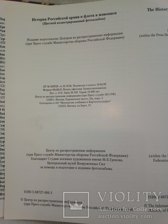 История российской армии и флота в живописи.1999 г.Тираж 10 000., фото №13