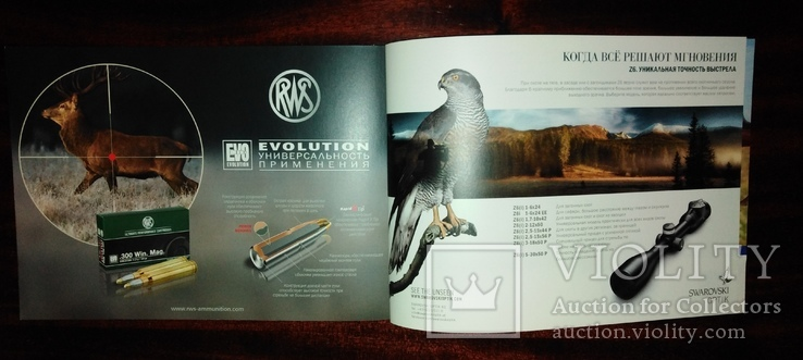 Юбилейный каталог SAUER 2011/12, фото №5