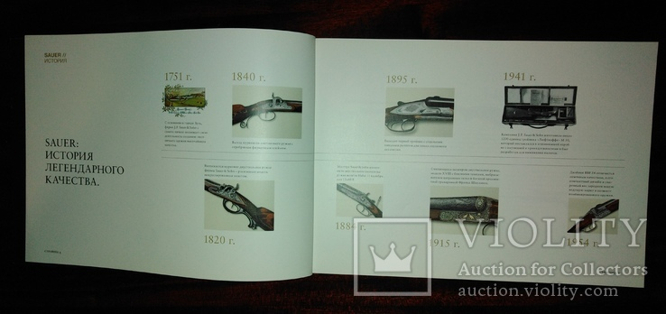 Юбилейный каталог SAUER 2011/12, фото №9