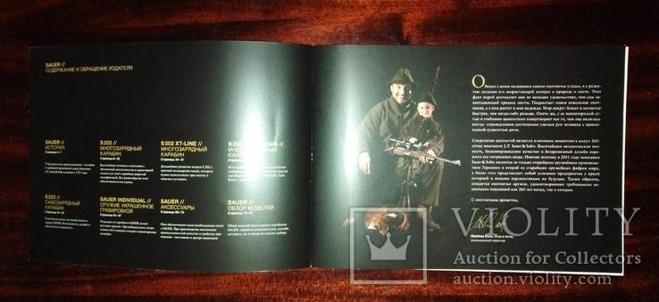 Юбилейный каталог SAUER 2011/12, фото №10