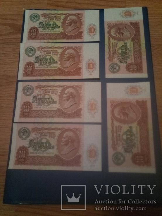 10 рублей 1991, фото №2