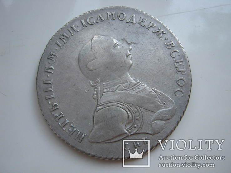 1 рубль 1762 года СПБ-НК, фото №3