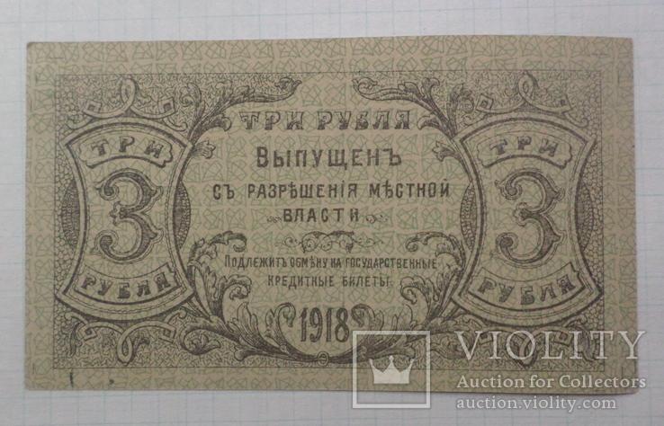 3 рубля Оренбург 1918 г., фото №2