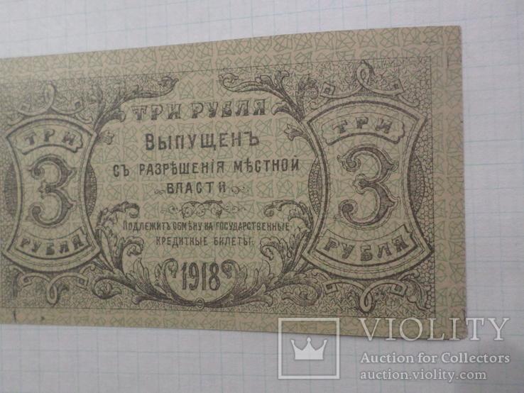 3 рубля Оренбург 1918 г., фото №3