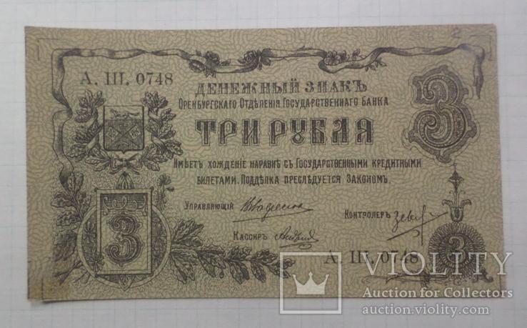 3 рубля Оренбург 1918 г., фото №5