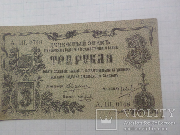 3 рубля Оренбург 1918 г., фото №6