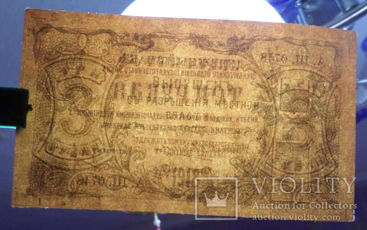 3 рубля Оренбург 1918 г., фото №10