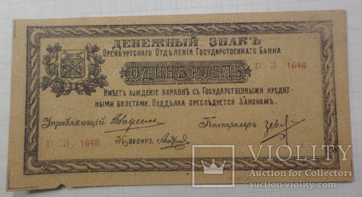 1 рубля Оренбург 1918 г., фото №2