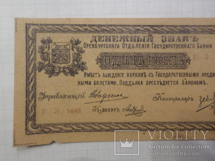 1 рубля Оренбург 1918 г., фото №4