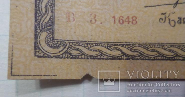 1 рубля Оренбург 1918 г., фото №5