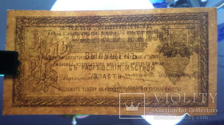 1 рубля Оренбург 1918 г., фото №9