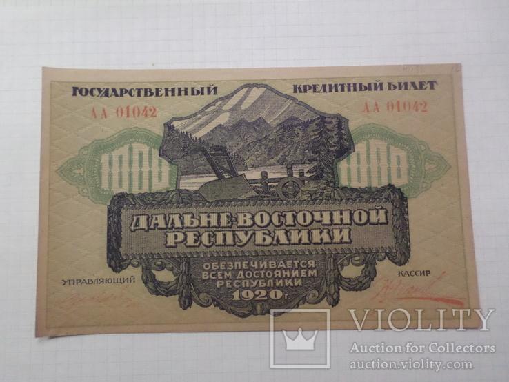 1000 р. 1920 г. Дальний восток, фото №2
