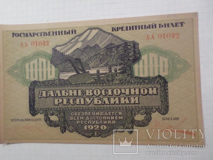 1000 р. 1920 г. Дальний восток, фото №3