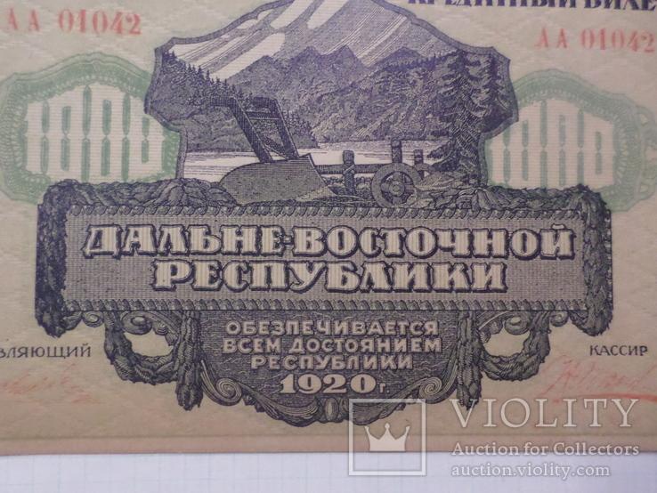 1000 р. 1920 г. Дальний восток, фото №5