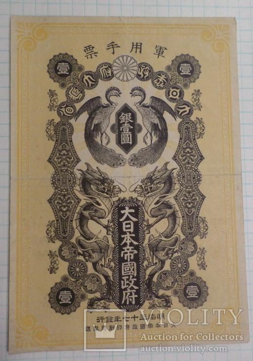 1  иена 1904 г., фото №2