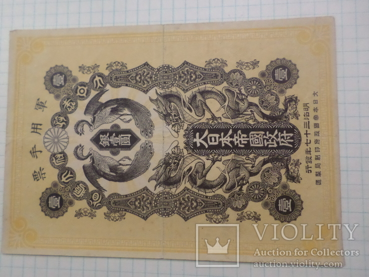 1  иена 1904 г., фото №4