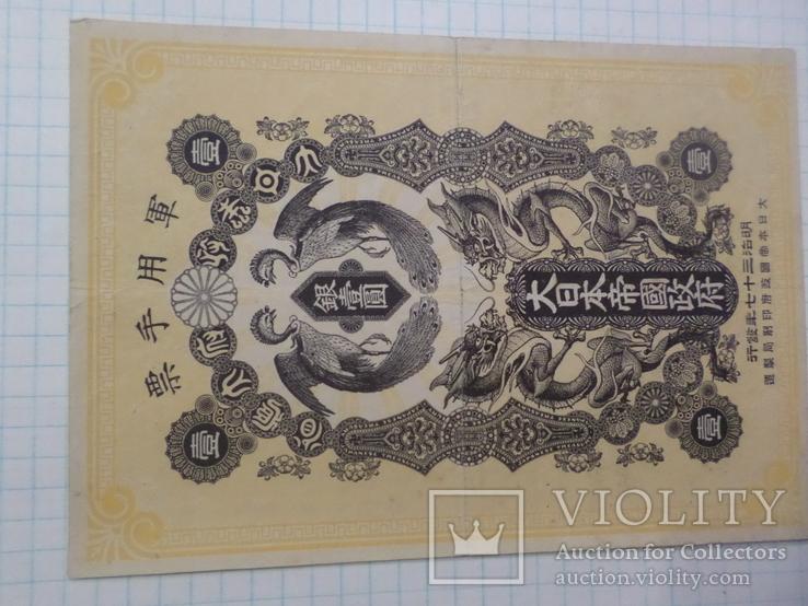 1  иена 1904 г., фото №5