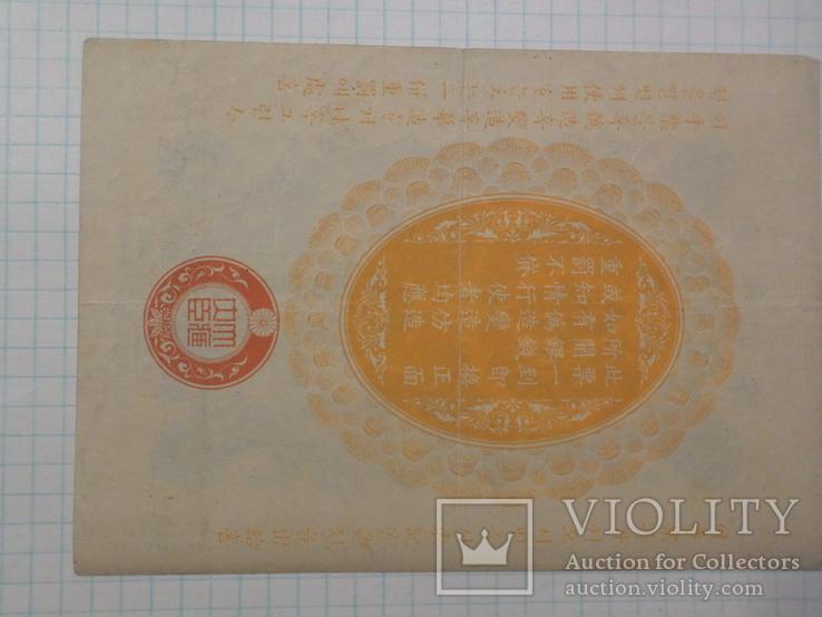 1  иена 1904 г., фото №8