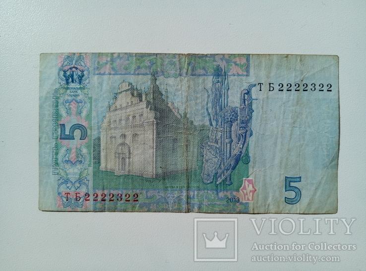5 гривен с номером 2222322, фото №2