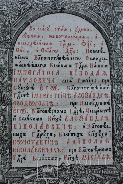 Деяние Святых Апостолов, фото №5