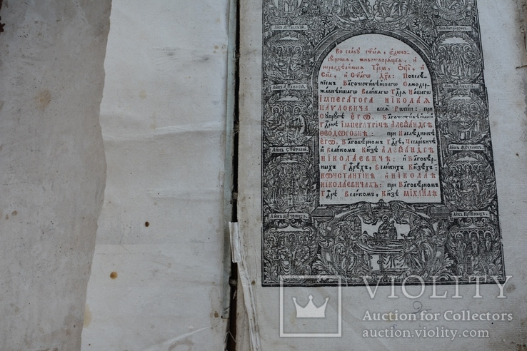Деяние Святых Апостолов, фото №6