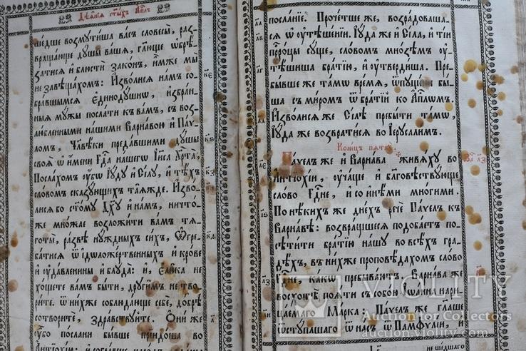 Деяние Святых Апостолов, фото №10
