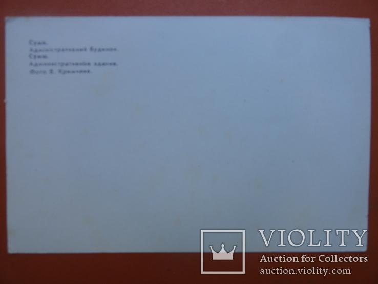 Сумы открытки 2 шт., фото №3