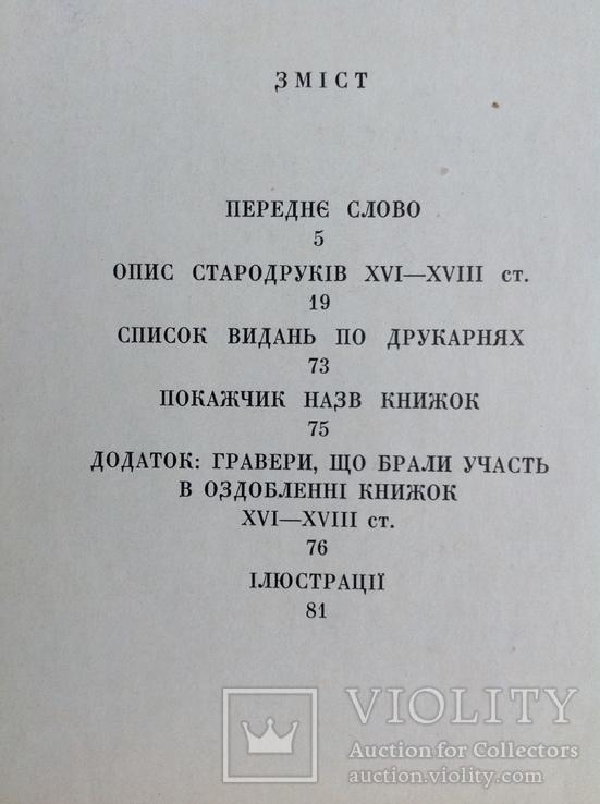 1971  Стародруки XVI—XVIII cт. Каталог, фото №5