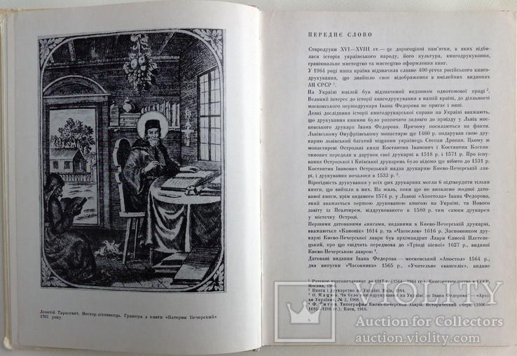1971  Стародруки XVI—XVIII cт. Каталог, фото №6