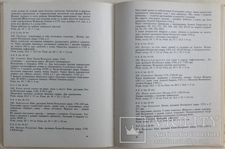 1971  Стародруки XVI—XVIII cт. Каталог, фото №7
