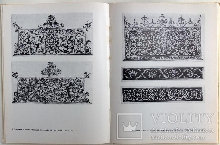 1971  Стародруки XVI—XVIII cт. Каталог, фото №9