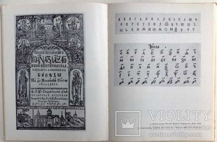 1971  Стародруки XVI—XVIII cт. Каталог, фото №10