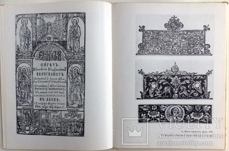 1971  Стародруки XVI—XVIII cт. Каталог, фото №11