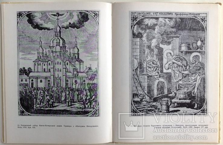 1971  Стародруки XVI—XVIII cт. Каталог, фото №12