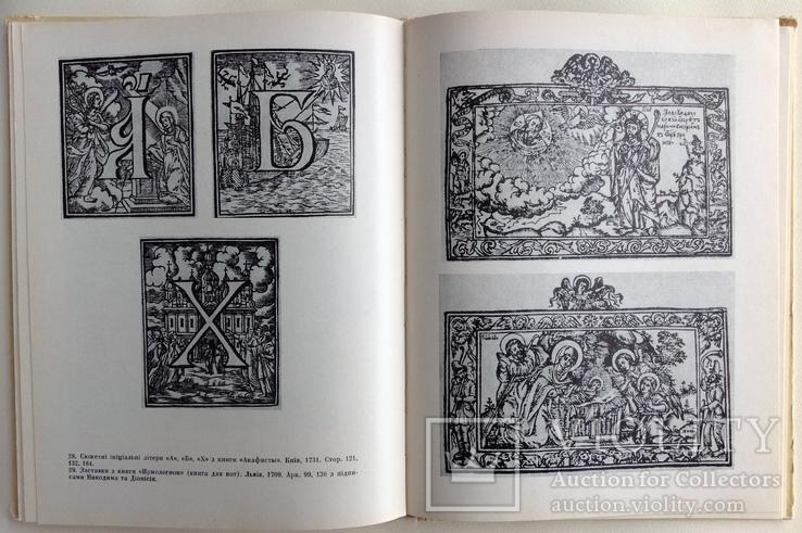 1971  Стародруки XVI—XVIII cт. Каталог, фото №13