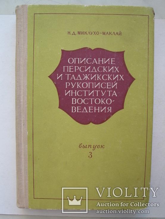 Описание персидских и таджикских рукописей Института востоковедения. Выпуск 3., фото №2