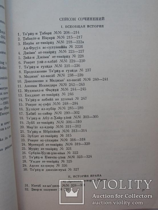 Описание персидских и таджикских рукописей Института востоковедения. Выпуск 3., фото №5