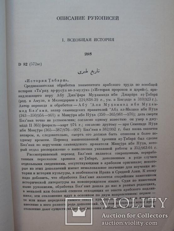 Описание персидских и таджикских рукописей Института востоковедения. Выпуск 3., фото №7