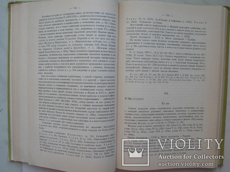 Описание персидских и таджикских рукописей Института востоковедения. Выпуск 3., фото №9