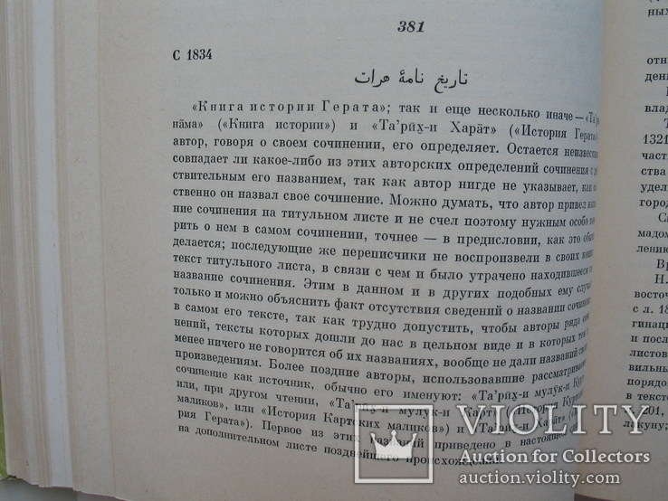 Описание персидских и таджикских рукописей Института востоковедения. Выпуск 3., фото №12