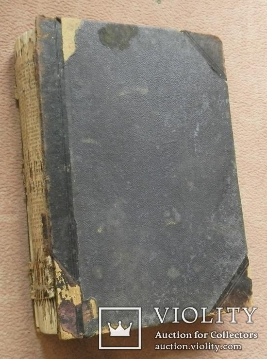 Настольный энциклопедический словарь. 1899 г. т.7, фото №5