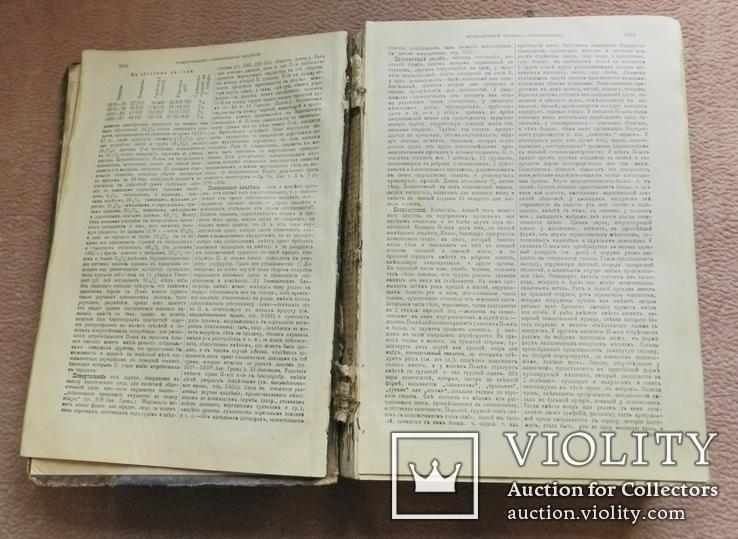 Настольный энциклопедический словарь. 1899 г. т.7, фото №7