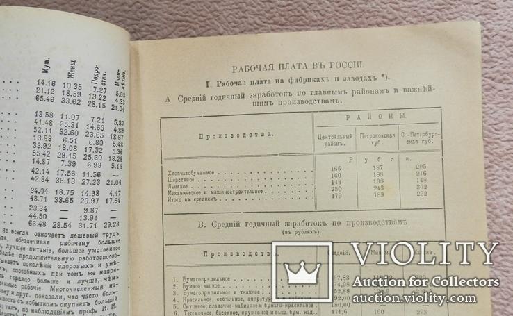 Настольный энциклопедический словарь. 1899 г. т.7, фото №11