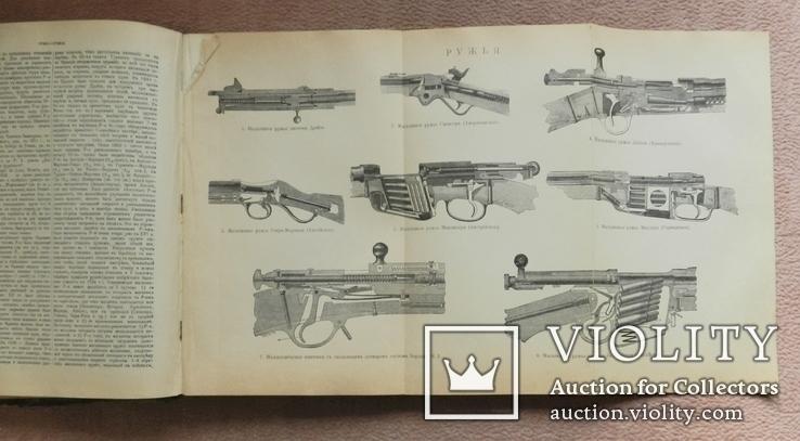 Настольный энциклопедический словарь. 1899 г. т.7, фото №12