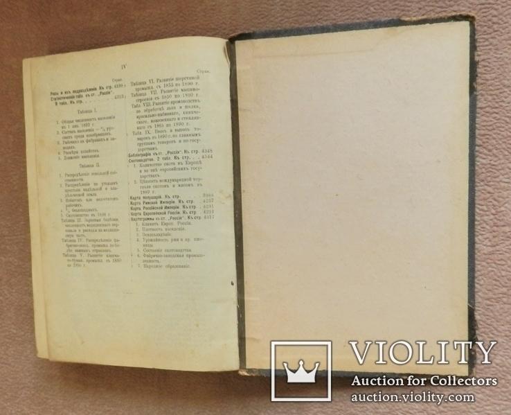 Настольный энциклопедический словарь. 1899 г. т.7, фото №13
