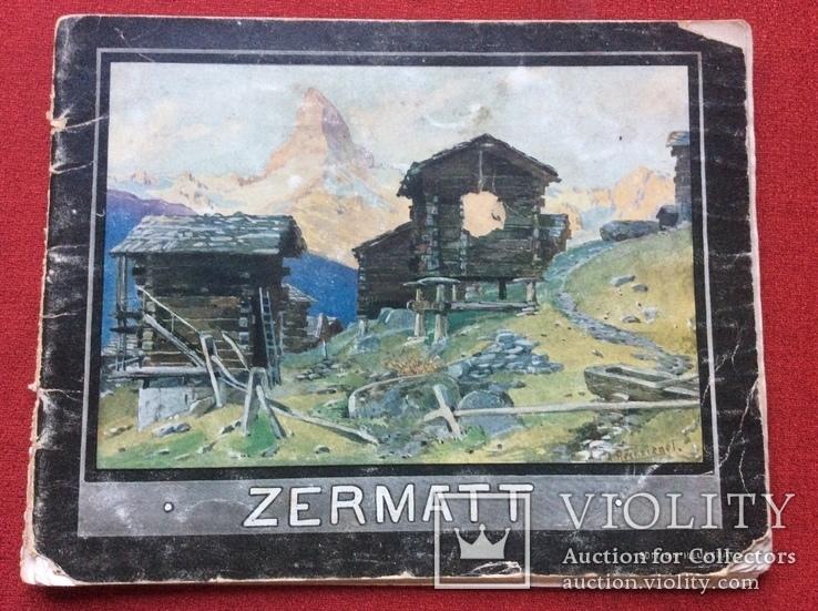 Фотоальбом Швейцарія 1933р, фото №3